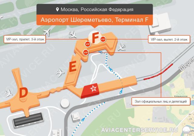 Шереметьево терминал е схема проезда прилет